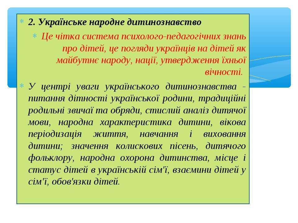 2. Українське народне дитинознавство Це чітка система психолого-педагогічних ...