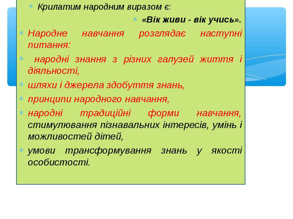 4. Українське народне навчання Крилатим народним виразом є: «Вік живи - вік у...