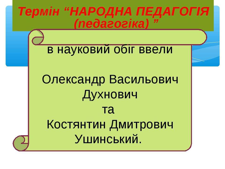 """Термін """"НАРОДНА ПЕДАГОГІЯ (педагогіка) """" в науковий обіг ввели Олександр Васи..."""