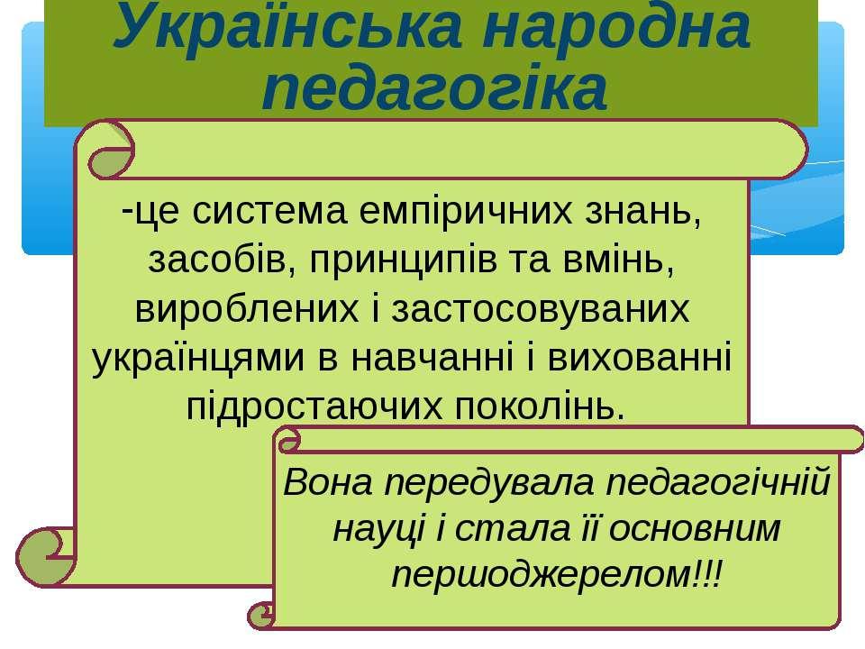 Українська народна педагогіка це система емпіричних знань, засобів, принципів...