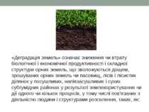 «Деградація земель» означає зниження чи втрату біологічної і економічної прод...