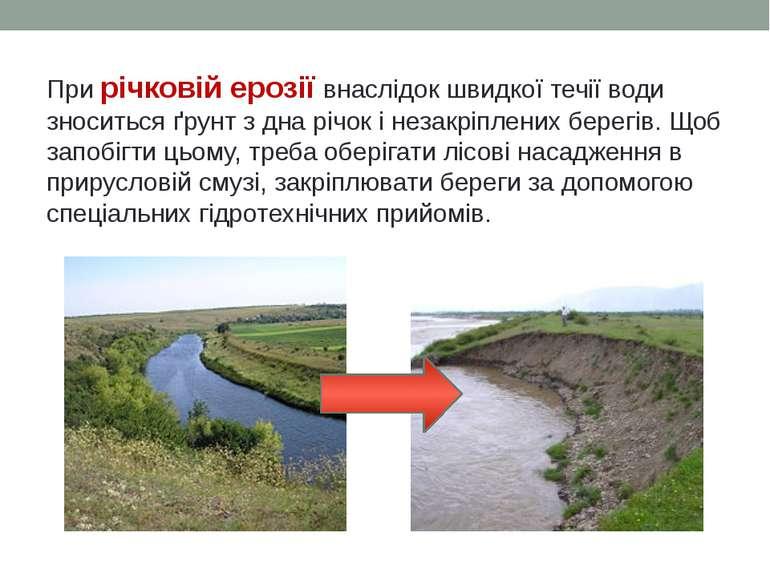 При річковій ерозії внаслідок швидкої течії води зноситься ґрунт з дна річок ...