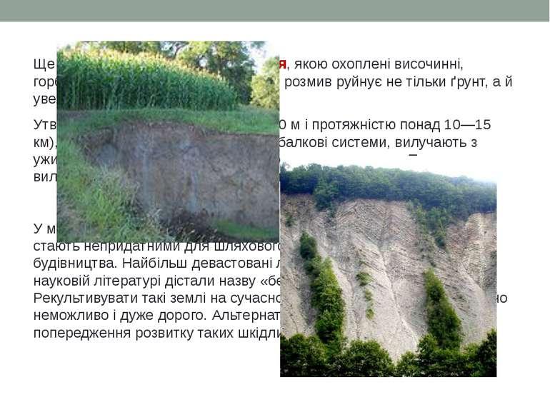Ще небезпечнішою є лінійна ерозія, якою охоплені височинні, горбисті та гірсь...
