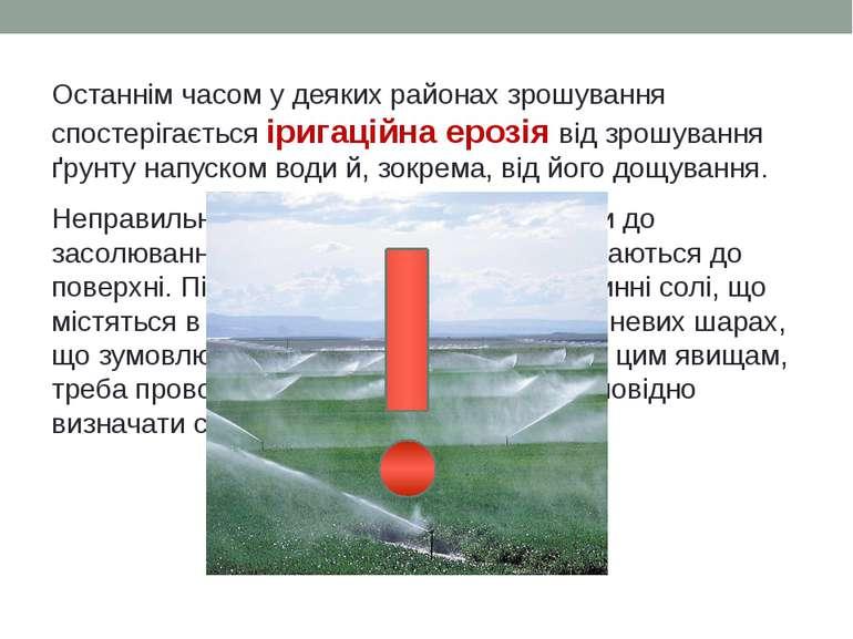 Останнім часом у деяких районах зрошування спостерігається іригаційна ерозія ...