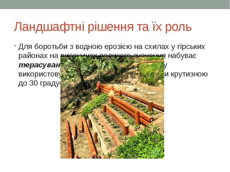 Ландшафтні рішення та їх роль Для боротьби з водною ерозією на схилах у гірсь...