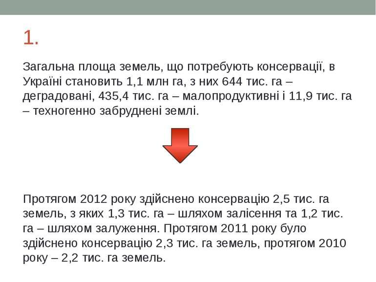 1. Загальна площа земель, що потребують консервації, в Україні становить 1,1 ...