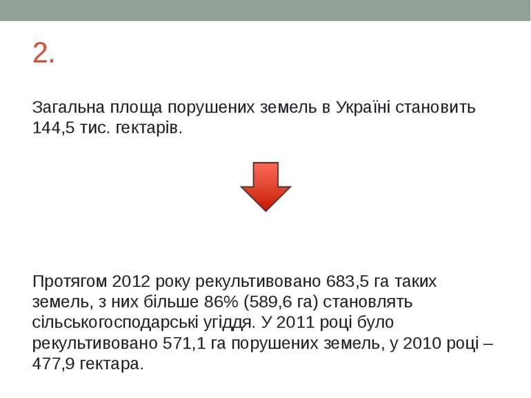 2. Загальна площа порушених земель в Україні становить 144,5 тис. гектарів. ...