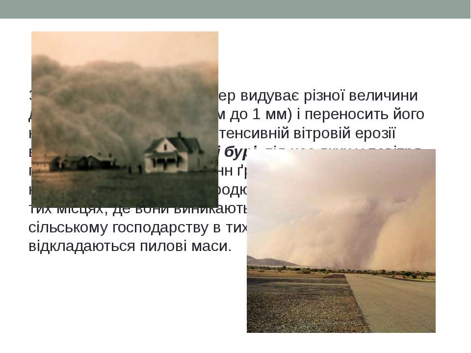 Залежно від швидкості вітер видуває різної величини дрібнозем (іноді діаметро...
