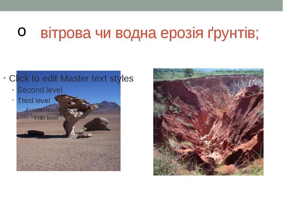 вітрова чи водна ерозія ґрунтів;