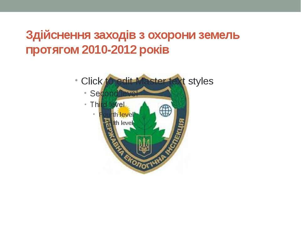 Здійснення заходів з охорони земель протягом 2010-2012 років