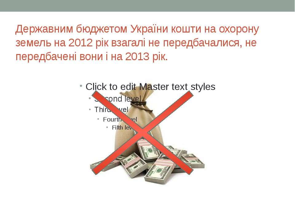 Державним бюджетом України кошти на охорону земель на 2012 рік взагалі не пер...