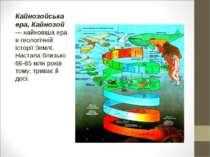 Кайнозойська ера, Кайнозой — найновіша ера в геологічній історії Землі. Наста...