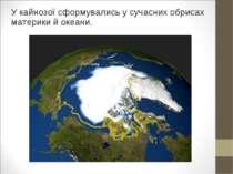 У кайнозої сформувались у сучасних обрисах материки й океани.