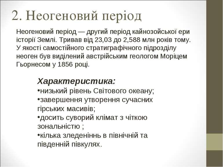 2. Неогеновий період Неогеновий період — другий період кайнозойської ери істо...