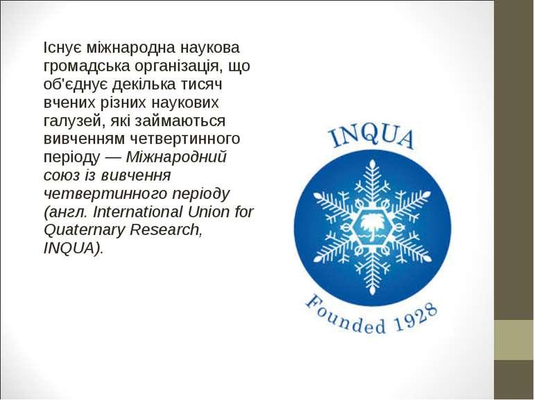 Існує міжнародна наукова громадська організація, що об'єднує декілька тисяч в...