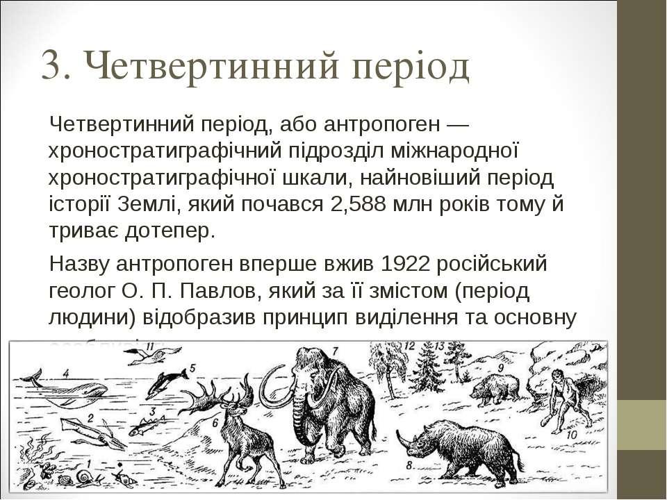 3. Четвертинний період Четвертинний період, або антропоген — хроностратиграфі...