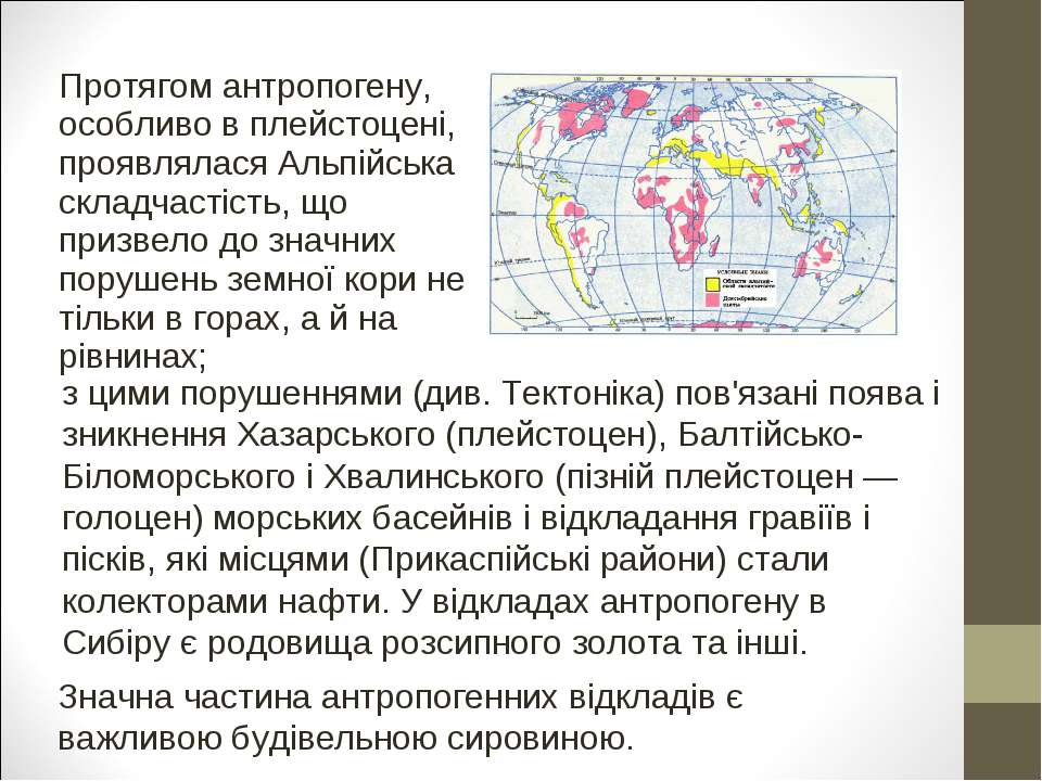 Протягом антропогену, особливо в плейстоцені, проявлялася Альпійська складчас...