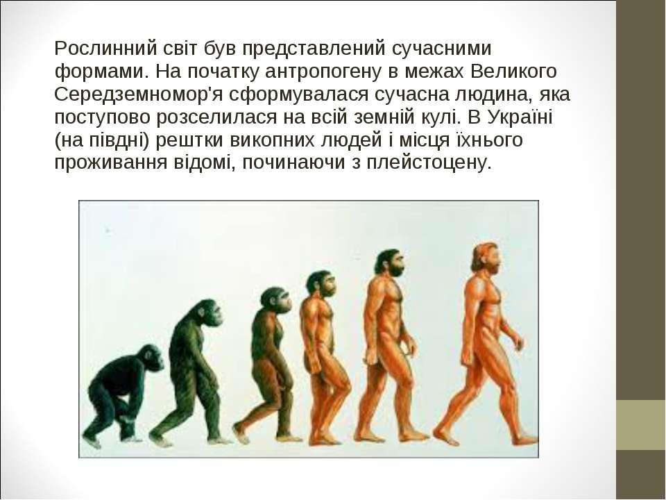Рослинний світ був представлений сучасними формами. На початку антропогену в ...