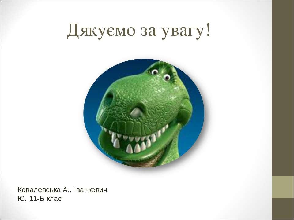 Дякуємо за увагу! Ковалевська А., Іванкевич Ю. 11-Б клас