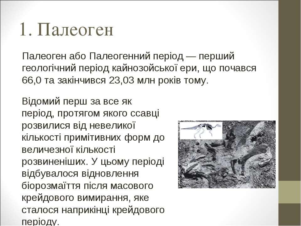 1. Палеоген Палеоген або Палеогенний період — перший геологічний період кайно...