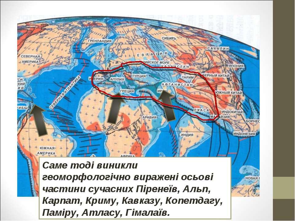 Саме тоді виникли геоморфологічно виражені осьові частини сучасних Піренеїв, ...