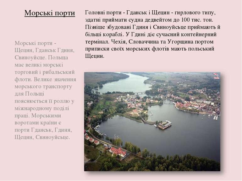 Морські порти Головні порти - Гданськ і Щецин - гирлового типу, здатні прийма...