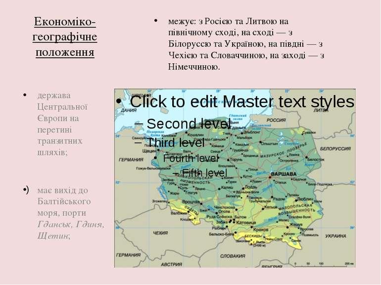 Економіко-географічне положення держава Центральної Європи на перетині транзи...