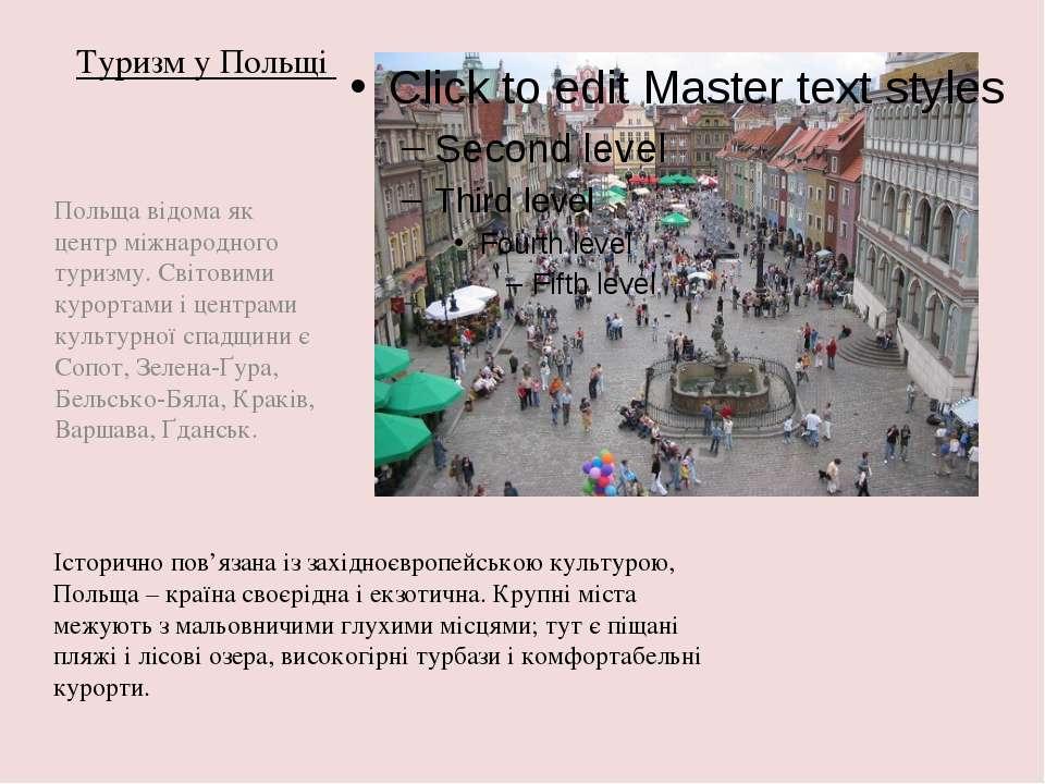 Туризм у Польщі Польща відома як центр міжнародного туризму. Світовими курорт...
