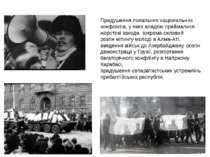 Придушення локальних національних конфліктів, у яких владою приймалися жорсто...