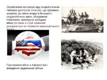 Ослаблення контролю над соціалістичним табором (доктрина Сінатри), що призвел...