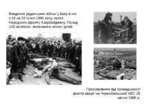 Введення радянських військуБакув ніч з 19 на20 січня1990 року, проти Нар...