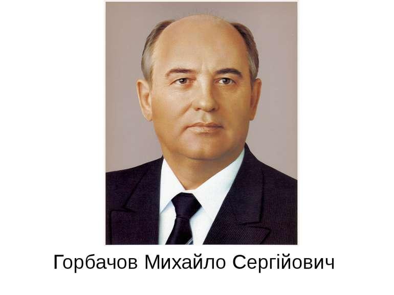 Горбачов Михайло Сергійович