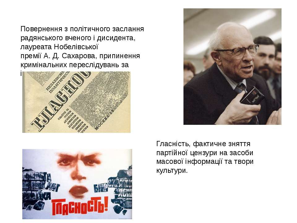 Повернення з політичного заслання радянського вченого і дисидента, лауреата Н...