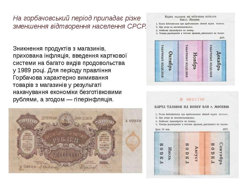 На горбачовський період припадає різке зменшення відтворення населення СРСР. ...