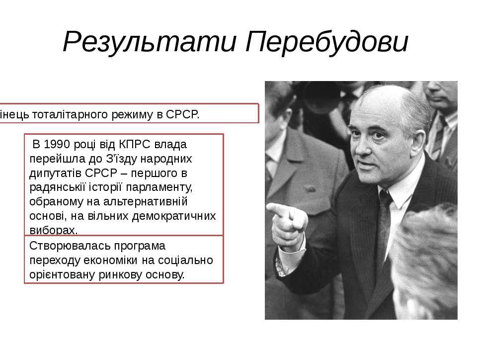 Результати Перебудови Кінець тоталітарного режиму в СРСР. В 1990 році від КПР...
