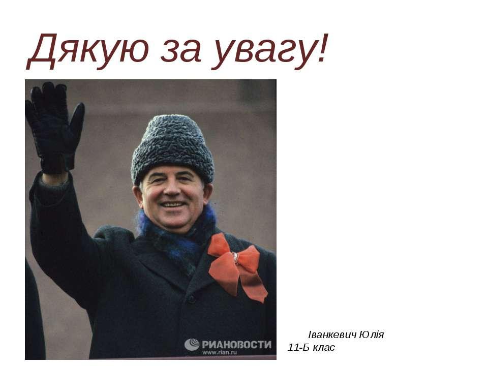 Дякую за увагу! Іванкевич Юлія 11-Б клас
