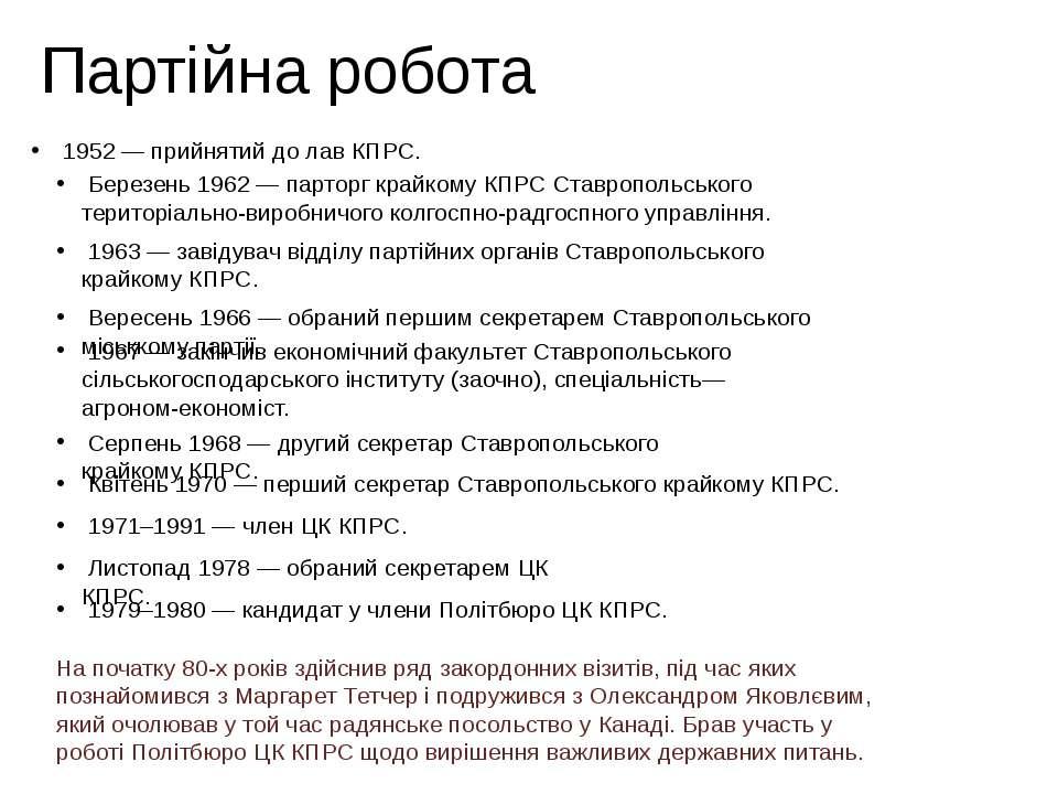 Партійна робота 1952— прийнятий до лав КПРС. Березень1962— парторг крайком...