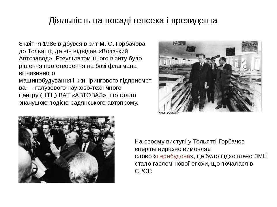Діяльність на посаді генсека і президента 8 квітня1986відбувся візит М.С....