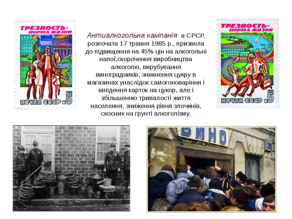 Антиалкогольна кампанія в СРСР, розпочата17 травня1985р., призвела до підв...