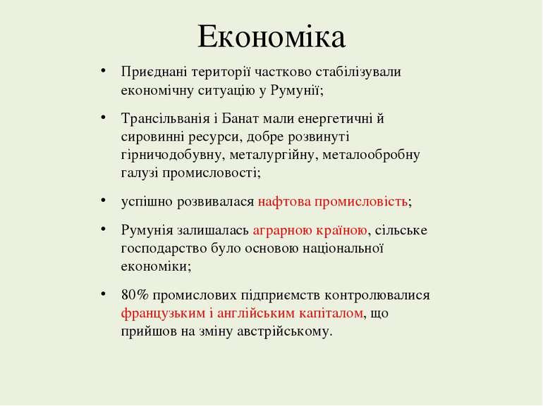 Економіка Приєднані території частково стабілізували економічну ситуацію у Ру...