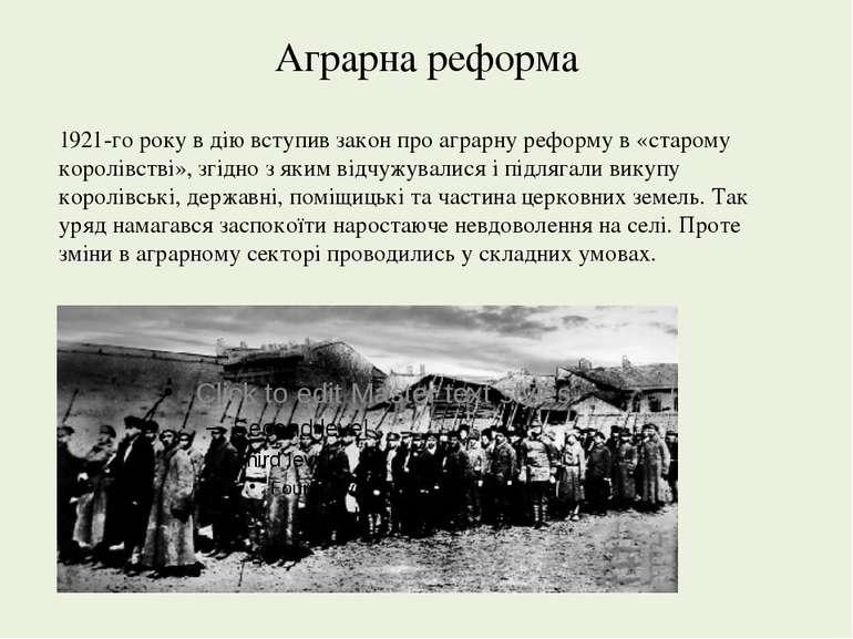 Аграрна реформа 1921-го року в дію вступив закон про аграрну реформу в «старо...