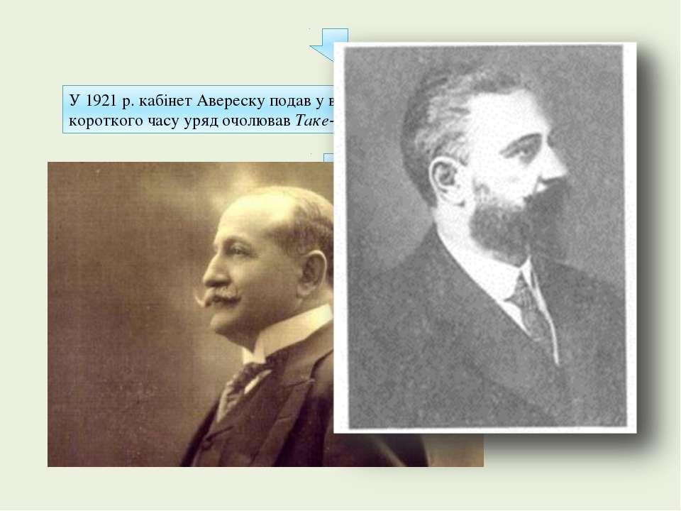 У 1921 р. кабінет Авереску подав у відставку. Після цього протягом короткого ...