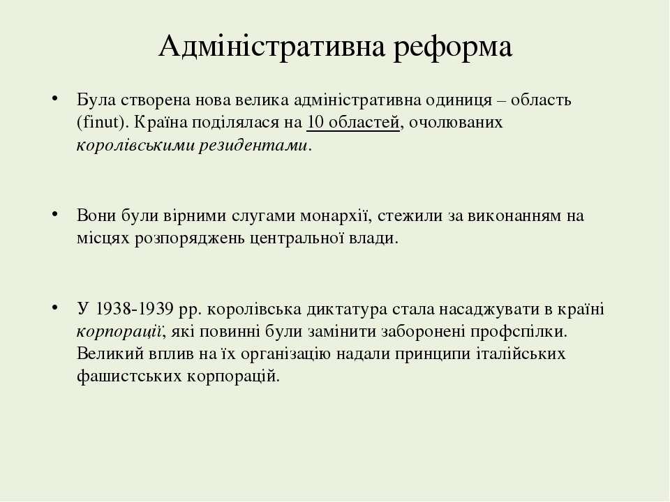 Адміністративна реформа Була створена нова велика адміністративна одиниця – о...