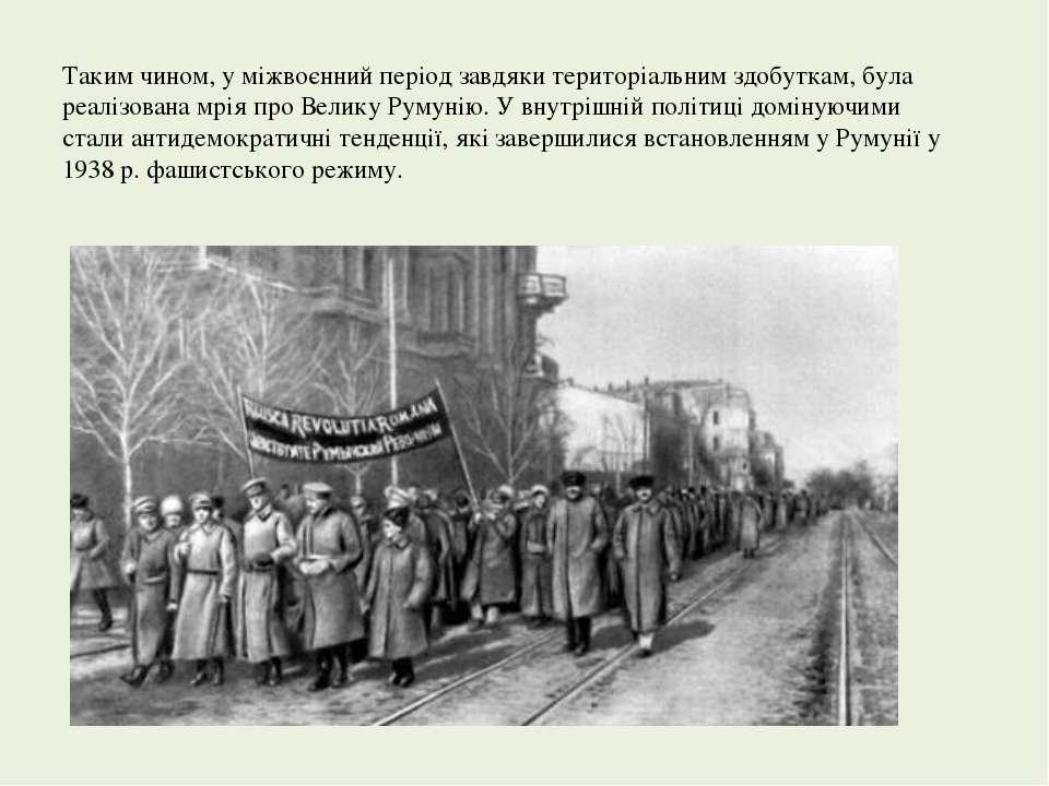 Таким чином, у міжвоєнний період завдяки територіальним здобуткам, була реалі...