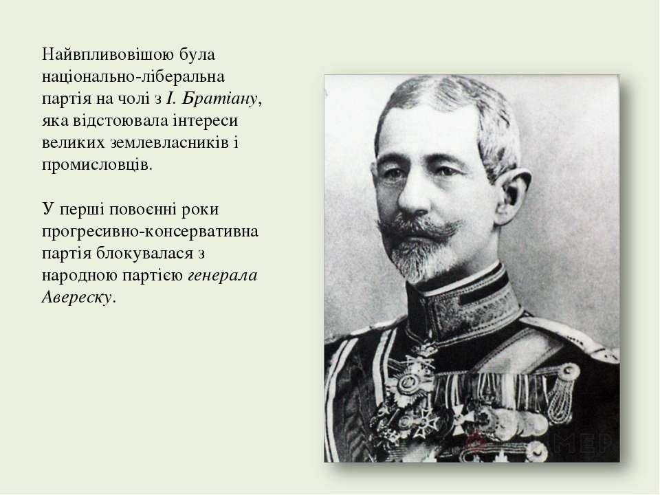Найвпливовішою була національно-ліберальна партія на чолі з І. Братіану, яка ...