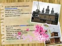 За кошти Семена Палія була побудована Покровська церква (1740 рік) і дзвіниця...