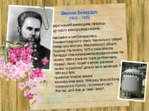 Микола Бенардос (1842 – 1905) український винахідник, творець дугового електр...