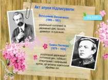 український політичний та державний діяч, прозаїк, драматург та художник. Вол...