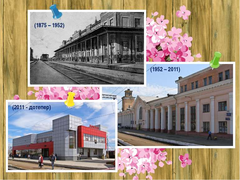 (1952 – 2011) (2011 - дотепер) (1875 – 1952)