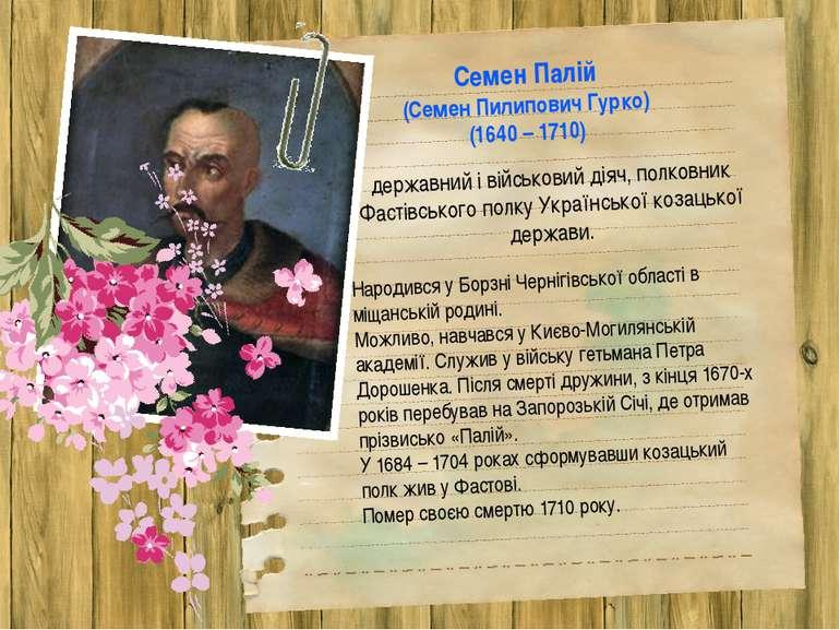 державний і військовий діяч, полковник Фастівського полку Української козацьк...